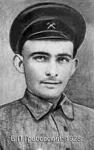 Борис Грабовский, 1928 г.