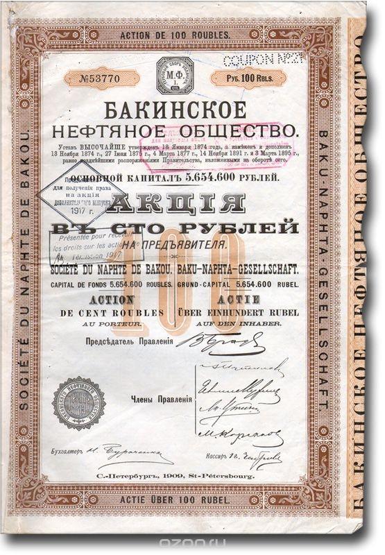 Акция Бакинского нефтяного общества
