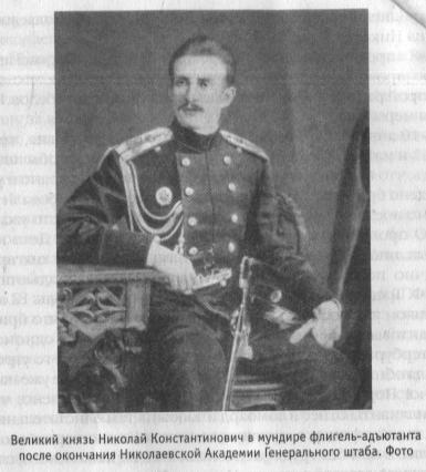 Великий князь Николай Константинович в мундире флигель-адъютанта после окончания Николаевской Академии Генерального штаба. Фото