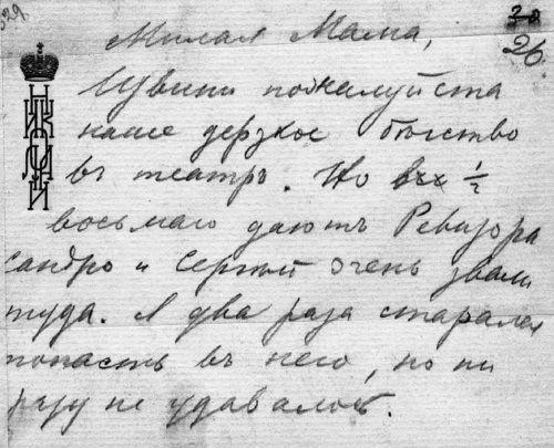 http://statehistory.ru/books/Vzroslyy-mir-imperatorskikh-rezidentsiy--Vtoraya-chetvert-XIX---nachalo-XX-v/i_156.jpg