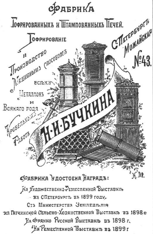 http://statehistory.ru/books/YUkhnyeva-E-D-_Peterburgskie-dokhodnye-doma--Ocherki-iz-istorii-byta--/1363108929_81e5.jpg