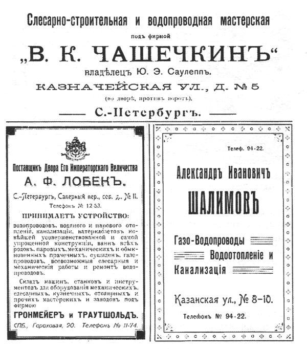 http://statehistory.ru/books/YUkhnyeva-E-D-_Peterburgskie-dokhodnye-doma--Ocherki-iz-istorii-byta--/1363109567_8bb4.jpg