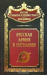 http://statehistory.ru/books/pod-red--S--Volkova_Russkaya-Armiya-v-izgnanii/bookcover.jpg