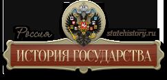 http://statehistory.ru/