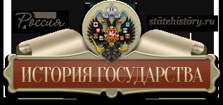 http://statehistory.ru/img/logo.png