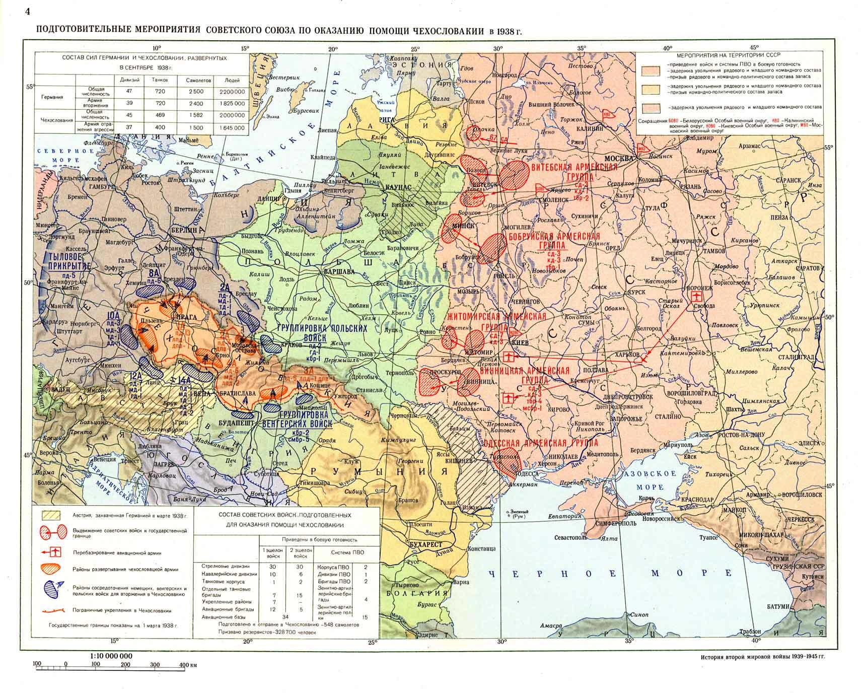 Подготовительные мероприятия Советского Союза для оказания помощи Чехословакии в 1938 г.