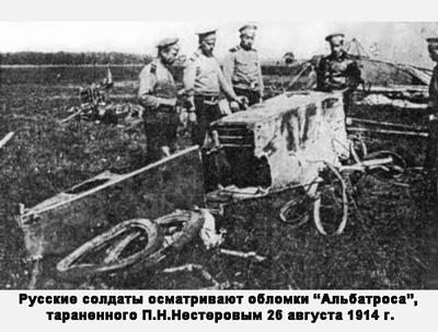 Русские солдаты рассматривают обломки 'Альбатроса', тараненного П.Н. Нестеровым