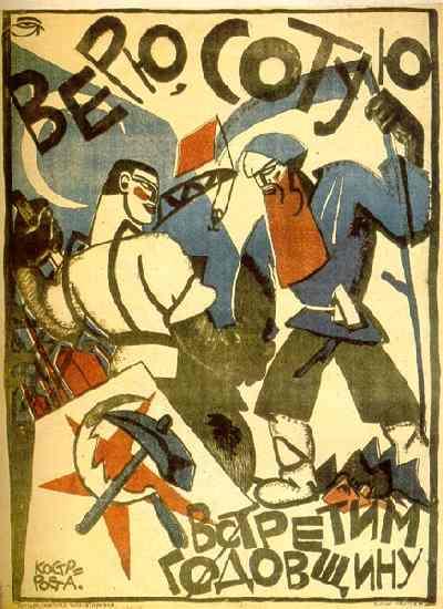 Плакаты времен гражданской войны в