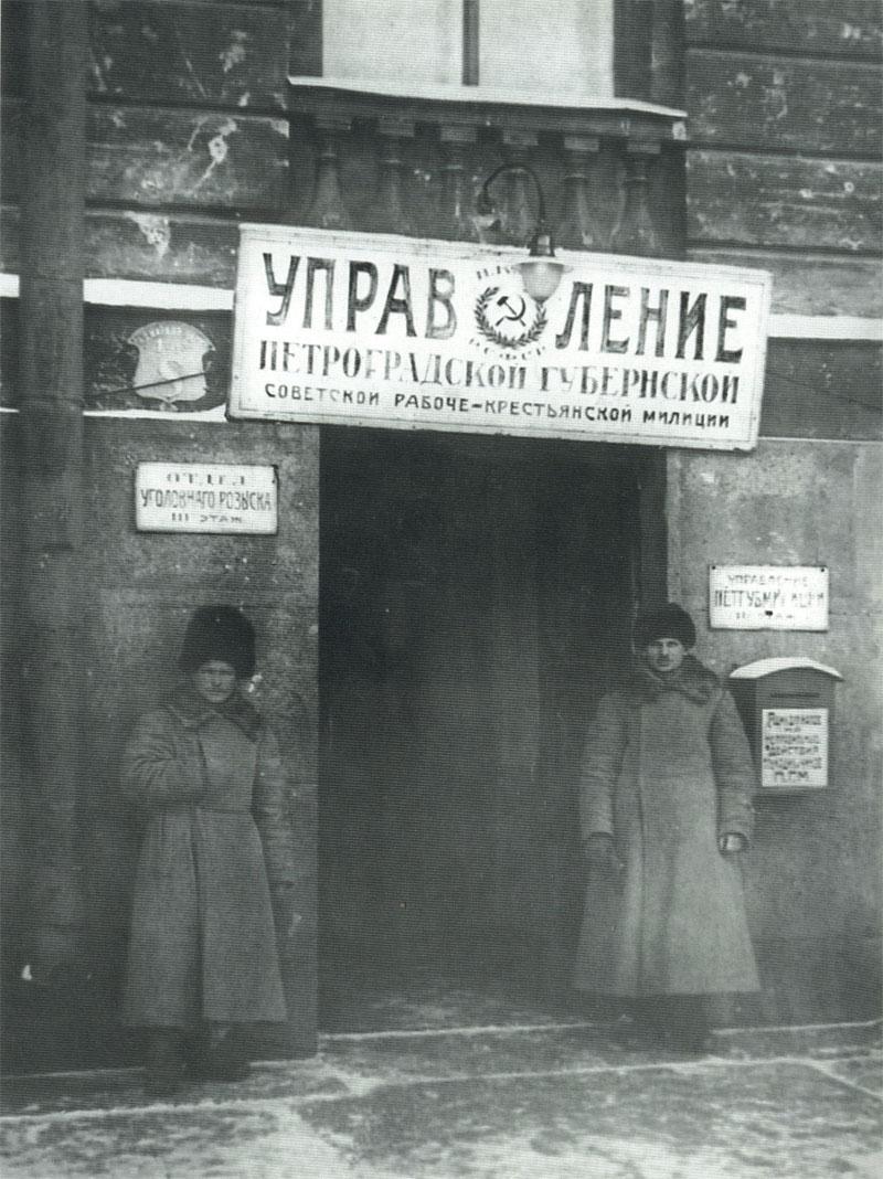 Сегодня годовщина образования советского уголовного розыска.