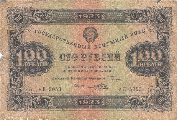 100 миллионов рейхсмарок 1923 года: