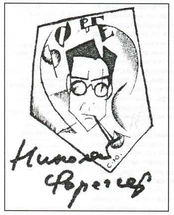 Обложка журнала «Театральная Москва» с портретам Н.М. Фореггера. 1922 г.