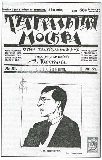 Николай Фореггер. Дружеский шарж С. Юдкевича. 1922 г.