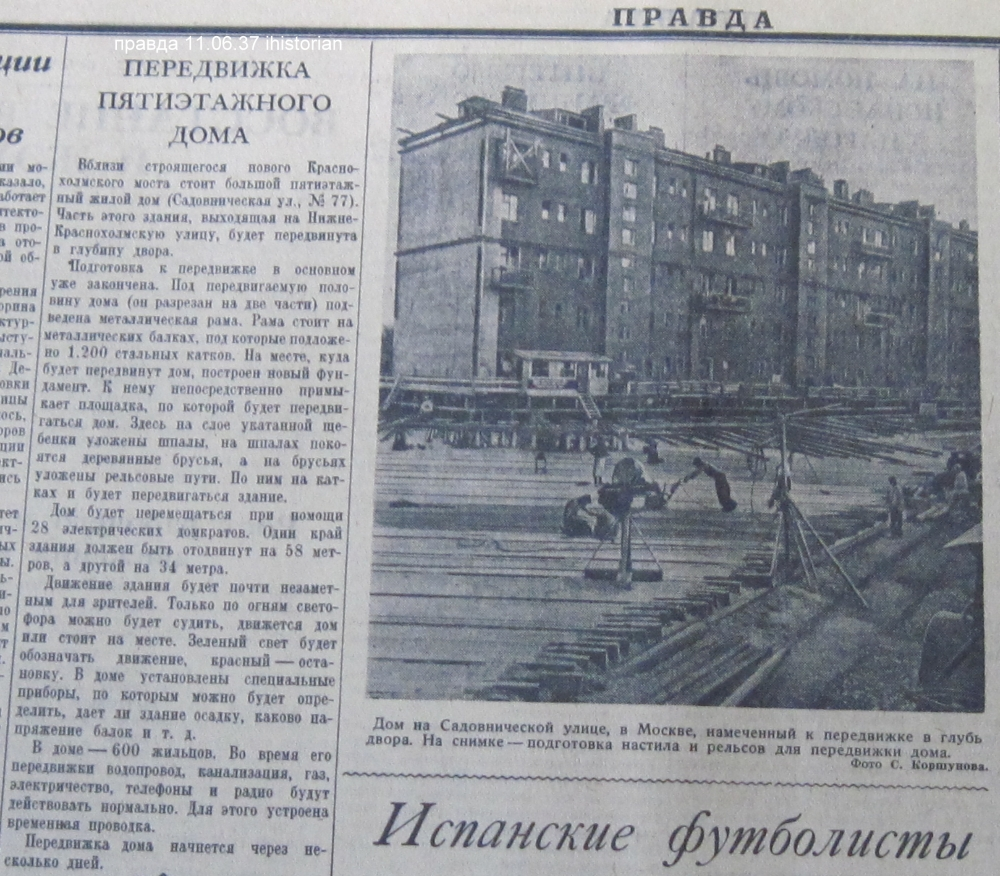 Газета 'Правда' от 11.06.1937 про передвижение дома на Садовнической ул.
