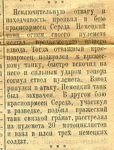 http://statehistory.ru/img_lib/blog/ww2/sereda/sereda_book.jpg