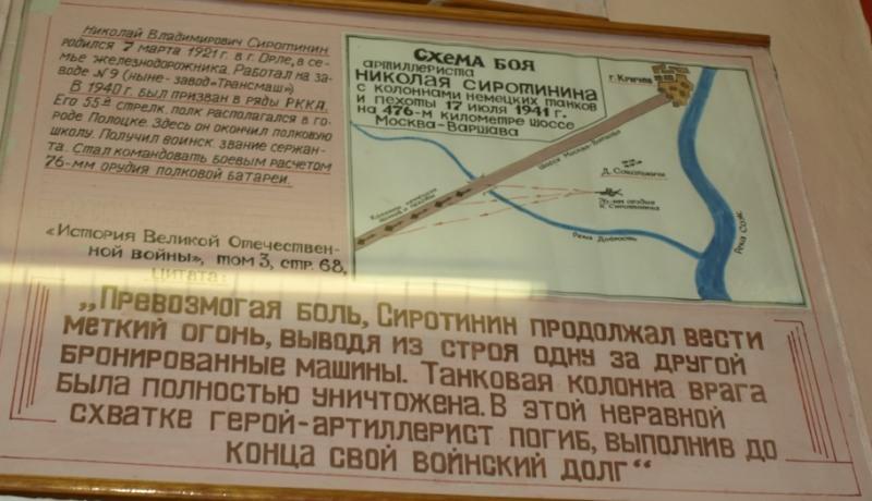 Схема боя Николая Сиротинина.