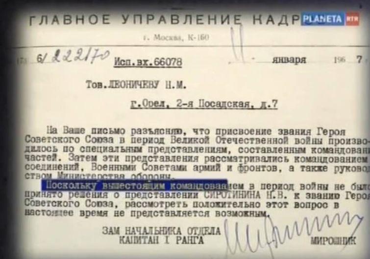 http://statehistory.ru/img_lib/blog/ww2/sirotinin/pic4.jpg