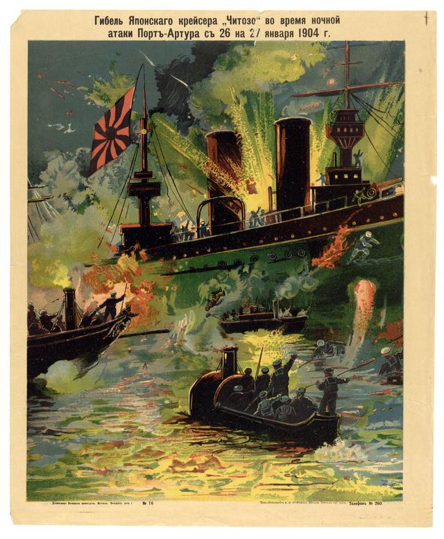 Гибель японского крейсера Читозо во время ночной атаки Порт-Артура с 26 на 27 января 1904 г.