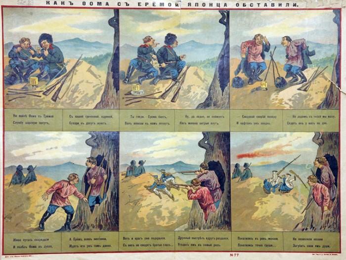 Небольшой комикс про отважных и смекалистых солдат Фому и Ерему