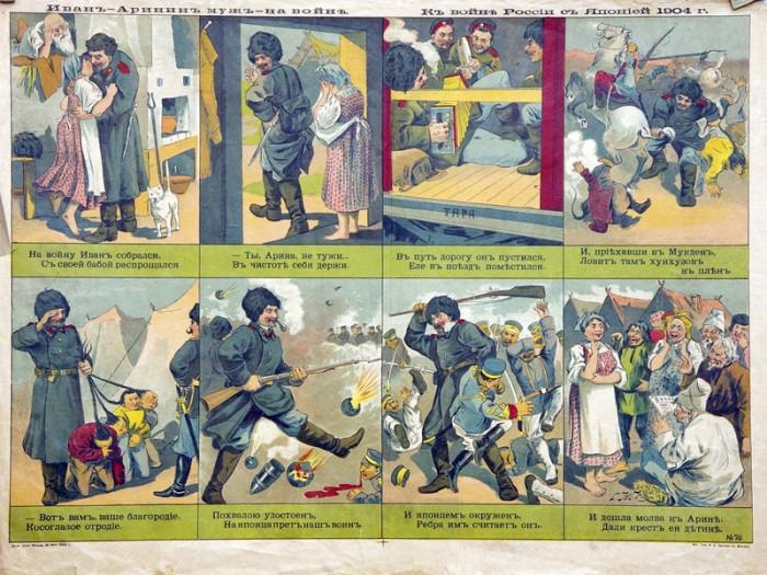 И еще один шапокозакидательный комикс— война с косоглазым отродьем это не более чем увеселительная прогулка
