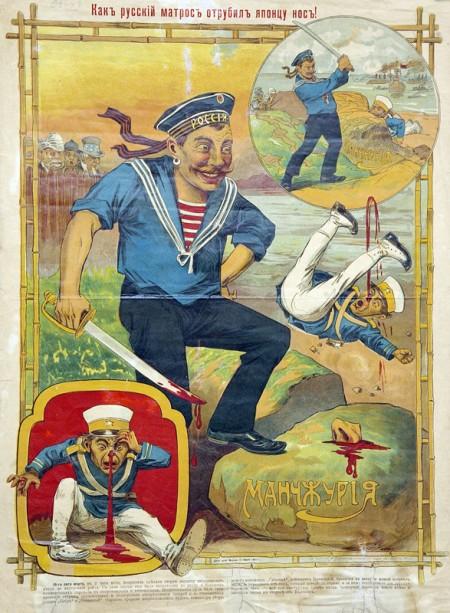 Как русский матрос отрубил японцу нос