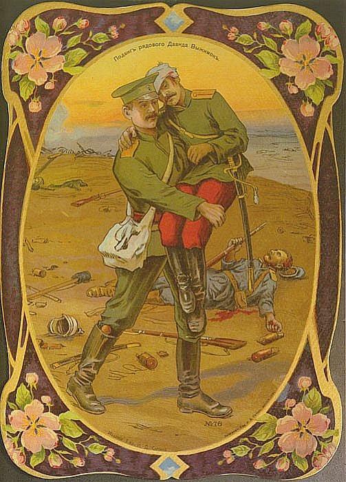 Подвиг рядового Давида Выжимока. Этот рядовой нес на себе шесть верст под огнем противника раненного офицера. Этот подвиг символизировал единство солдат и офицеров российской армии.