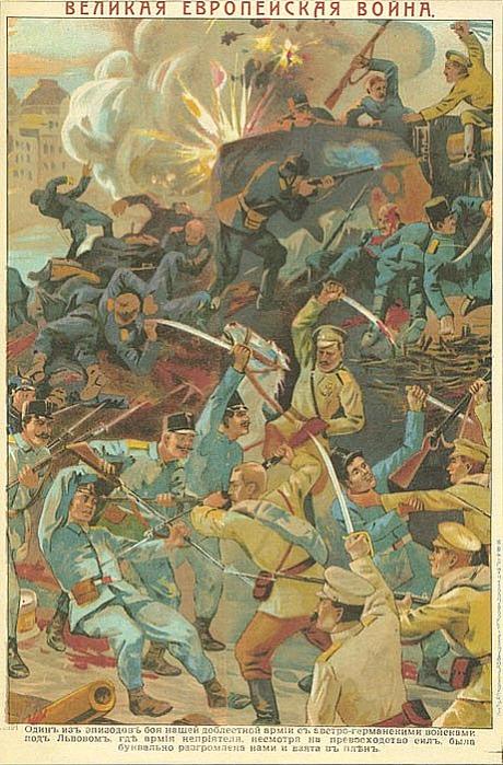 Великая европейская война. Один из эпизодов боя нашей доблестной армии с австро-венгерскими войсками под Львовом, где армия неприятеля, несмотря на превосходство сил, была буквально разгромлена нами и взята в плен.
