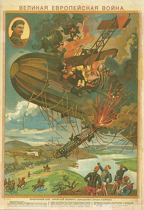 Великая европейская война. Геройский подвиг французского летчика Гарроса