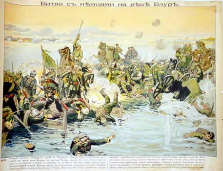 Плакат «Битва с немцами на реке Бзуре».