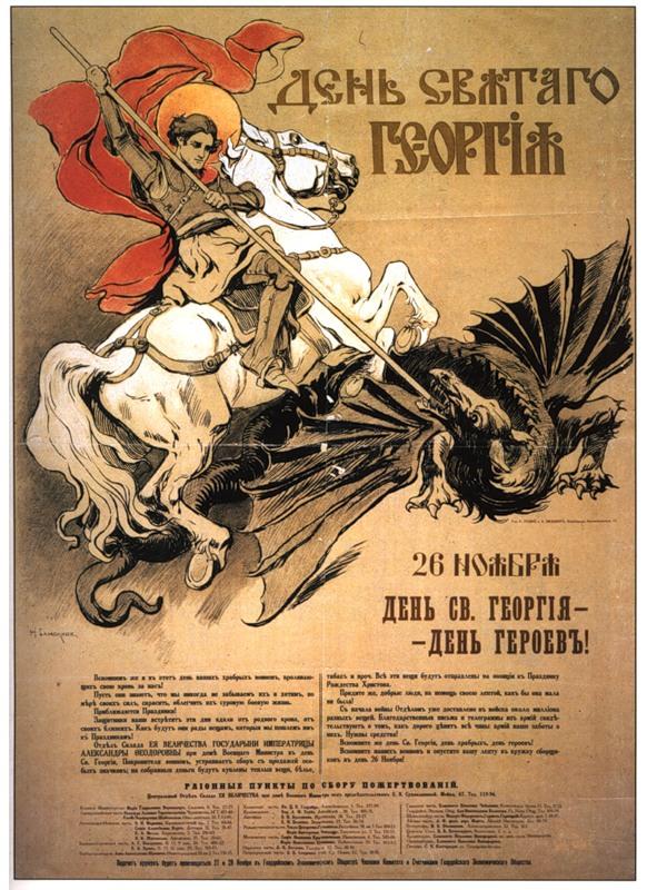 «День Св. Георгия - день героев и кавалеров Ордена Св. Георгия». Этот орден для нижних чинов, утвержденный в 1807 году был самой почитаемой наградой среди солдат.