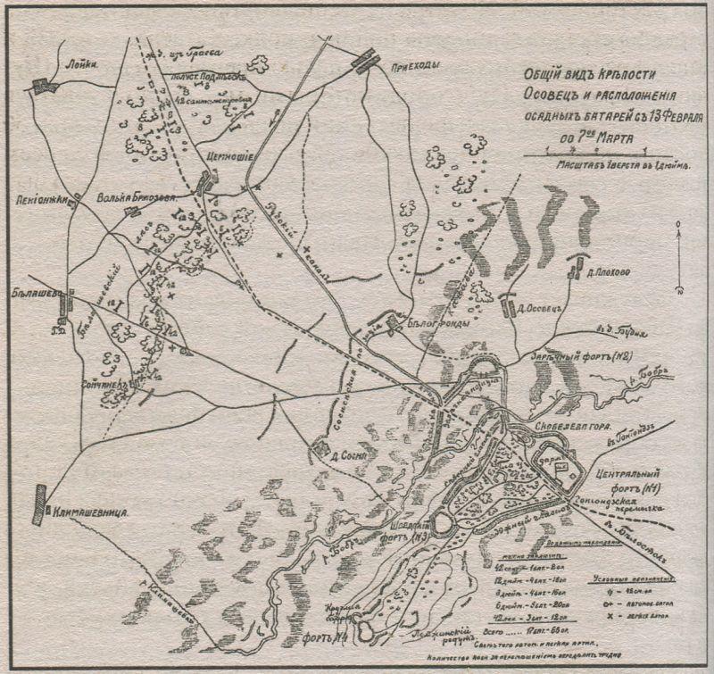 Схема крепости Осовец.  Немцы перелезли первую линию окопов, прошли вторую линию, сытые, спокойные, уверенные...