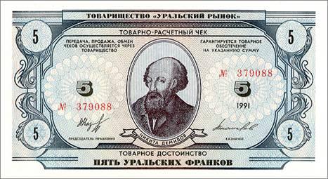 Пять уральских франков