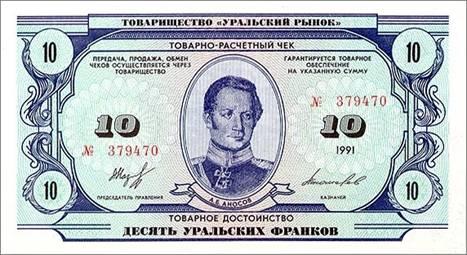 Уральские франки купить 50 копеек 2013 года цена украина магнитные