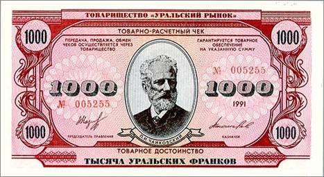 1000 уральских франков