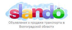 """...на сайте компании  """"Сландо """", добавить фотографии автомобиля и контакты."""