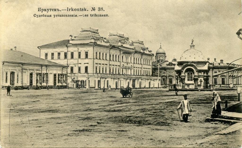 Открытки старый иркутск