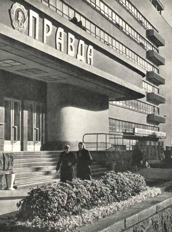 Здание издательства «Правда»