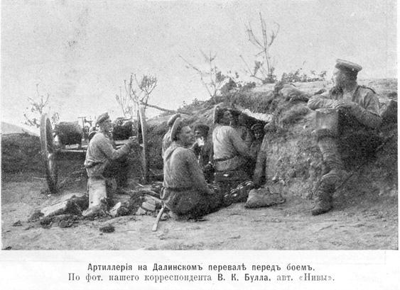 С русско японской войны 1904 1905 годов