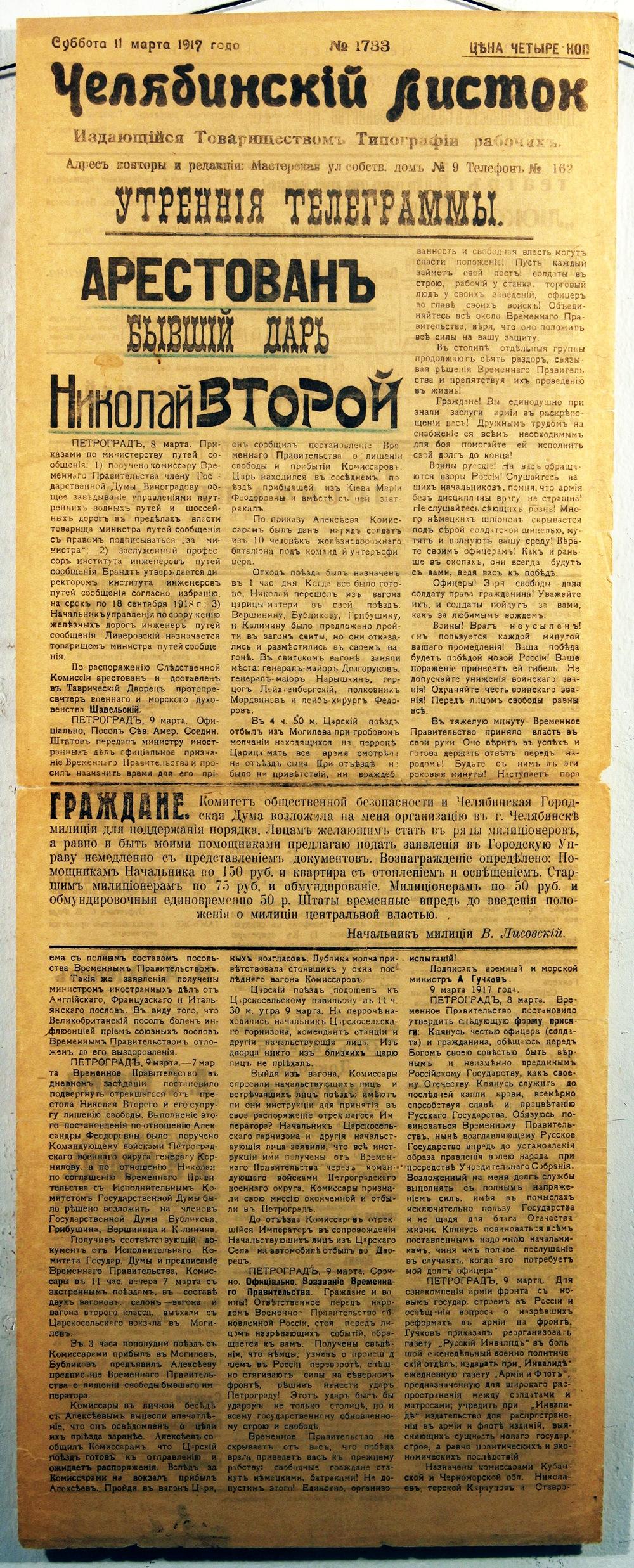 Арестован бывший царь Николай II