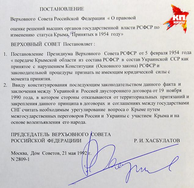 Постановление Верховного Совета РФ от 21 мая 1992 г.
