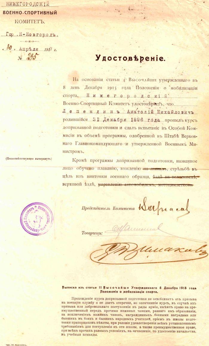 Удостоверение окончившего курсы Военно-спортивного комитета